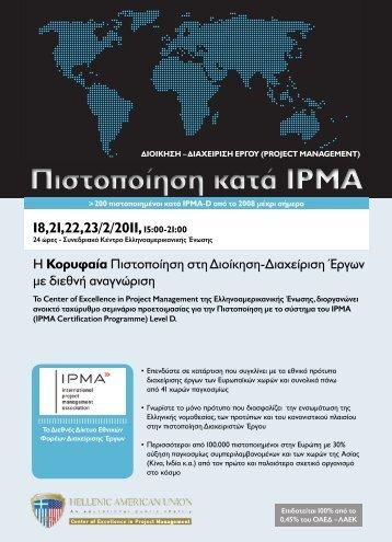 Πιστοποίηση κατά IPMA