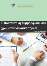 Η Κανονιστική Συμμόρφωση στο χρηματοπιστωτικό τομέα