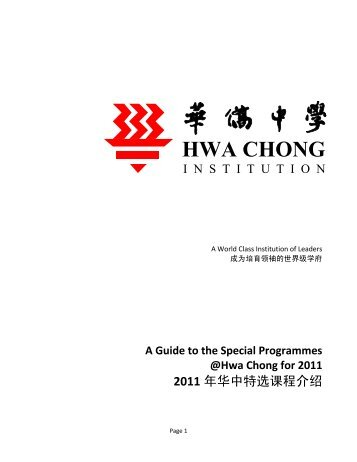 A Guide to the Special Programmes@Hwa Chong