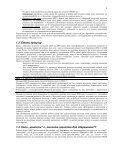 Part 2 - HCV Resource Network - Page 3