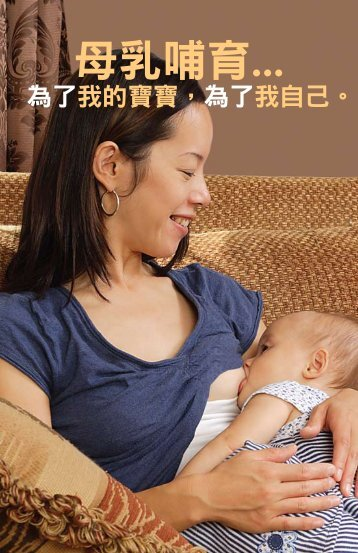 母乳哺育... 為了我的寶寶 - New York State Department of Health