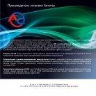 ac_folder_produktowy_RU.pdf - Page 6