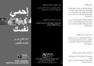 Arabic flu - Health Promotion Agency