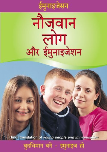 hindi teen leaflet 8pg - Health Promotion Agency
