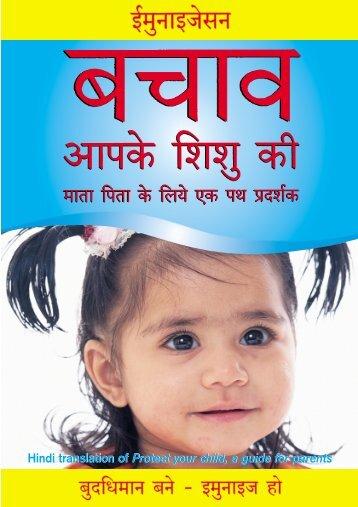 Hindi - Health Promotion Agency