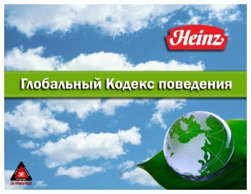 Untitled - Heinz