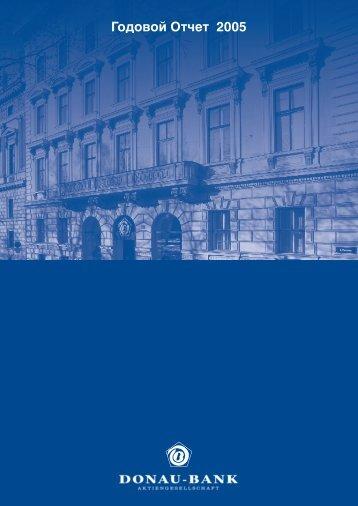 Годовой Отчет 2005
