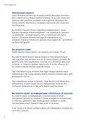 Права пациентов - Hvidovre Hospital - Page 2