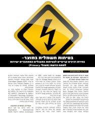 בטיחות חשמלית במוצר– - Hermon Labs