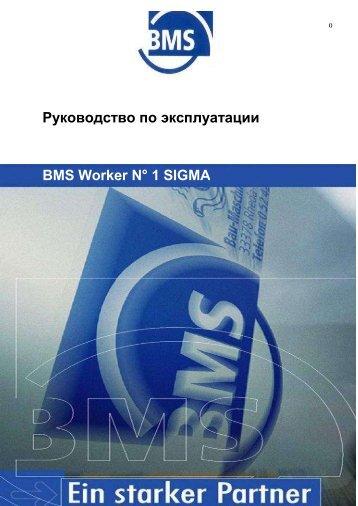 Введение - BMS Bau-Maschinen-Service AG