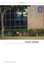 פרק הפקולטה למדעים (PDF)