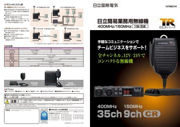 PDF版カタログ:TR無線機(簡易業務用)