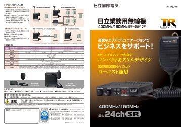 PDF版カタログ:TR無線機(業務用)