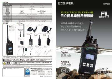 PDF版カタログダウンロード:FL無線機 - 日立国際電気