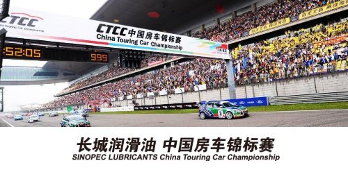 China Touring Car Championship - FIA