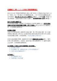 有關繳交二零一二/一三年度下學期學費事宜 - Hong Kong Baptist ...