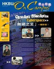 Quake Shakes - Hong Kong Baptist University
