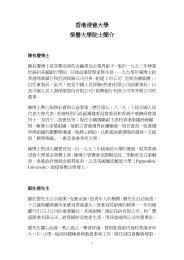 香港浸會大學榮譽大學院士簡介