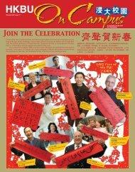 齊聲賀新春丁亥豬年 - Hong Kong Baptist University