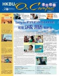 減壓 - Hong Kong Baptist University