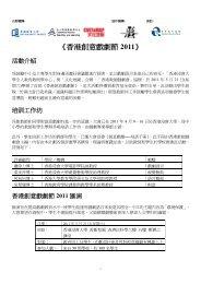 《香港創意戲劇節2011》