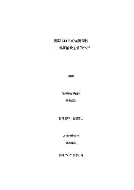 傳媒消費主義的分析 - Hong Kong Baptist University