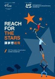 AAT Foundation Examination Leaflet - Hong Kong Institute of ...