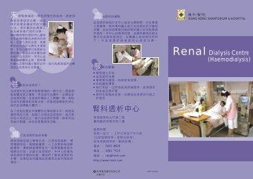 Renal Dialysis Centre
