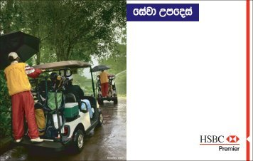 HSBC Premier Service Guide - Sinhala