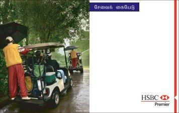 HSBC Premier Service Guide - Tamil