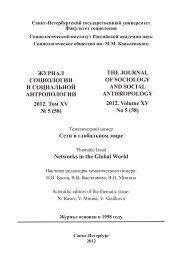 Сети в глобальном мире Networks in the Global World ЖУРНАЛ ...
