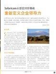 下载 - Huawei - Page 2