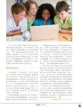 下载 - Huawei - Page 4