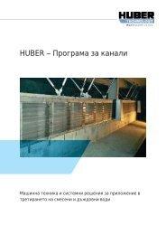 Програма за канали, бълг.ез. - 12 стр.