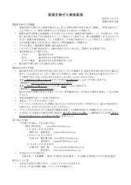 2011年度資源生物学ゼミ実施要領(PDF)