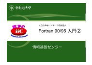 Fortran 90/95 入門②