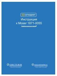Инструкция к Moser 1871-0055