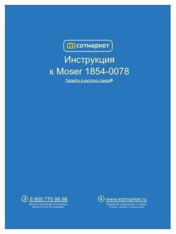 Инструкция к Moser 1854-0078