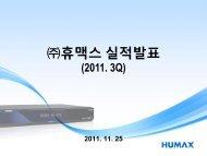 2011년 3분기 경영 실적 자료(PDF화일) - Humax