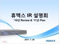 2010년 4분기 경영 실적 자료(PDF화일) - Humax