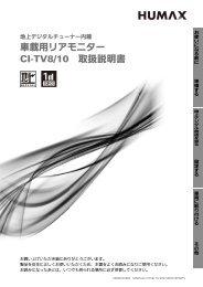 CI-TV8_10 OM保証書なし.indb - Humax