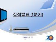 2009년 1분기 경영 실적자료 (PDF 화일) - Humax
