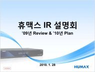 2009년 4분기 경영 실적 자료(PDF화일) - Humax