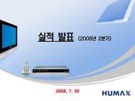 2008년 2분기 경영 실적자료(PDF화일) - Humax