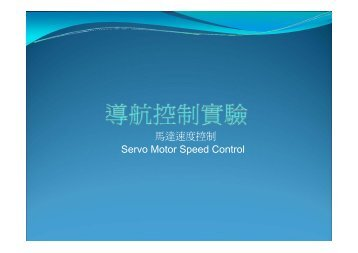馬達速度控制Servo Motor Speed Control