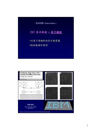 Ch7 奈米科技及原子操控
