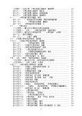 學生手冊目錄 - 國立成功大學航空太空工程學系 - Page 3