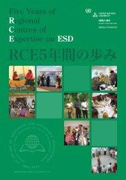 RCE5年間の歩み - UNU-IAS - United Nations University