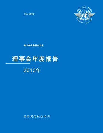 Annual Report of the Council - ICAO
