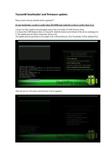 bootloader and firmware update ToucanW - iconBIT